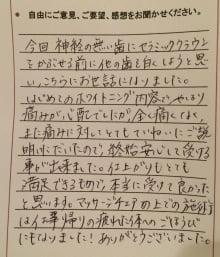 東京のホワイトニング専門歯科ホワイトマイスターの口コミ