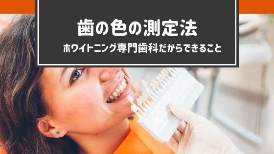 歯の色の測定法