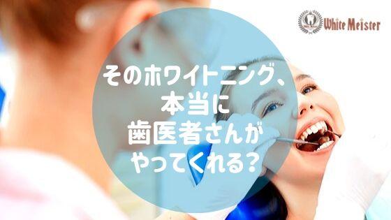 ホワイトニングは歯医者がやってくれる訳ではない
