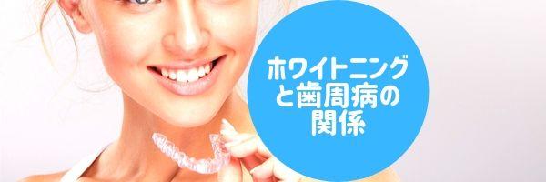 ホワイトニングと歯周病の関係