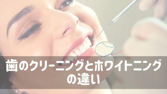 歯のクリーニングとホワイトニングの違い