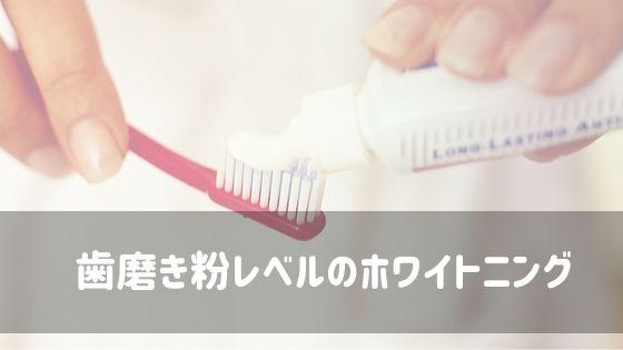 歯磨き粉レベルのホワイトニング