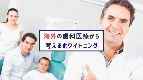 海外の歯科から考えるホワイトニング