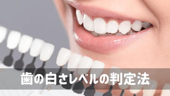 歯の白さレベルの判定法