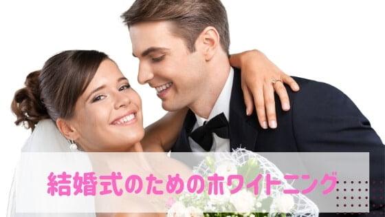 結婚式のためのホワイトニング