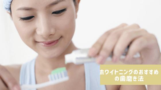 ホワイトニングのおすすめの歯磨き法