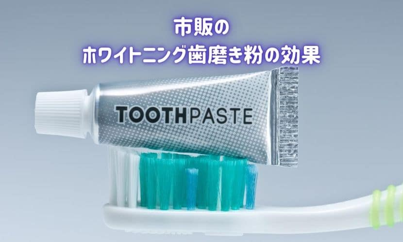 歯磨き粉 危険性 過酸化水素 過酸化水素で歯を白くする方法: 9