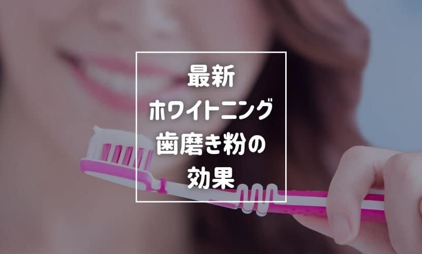 最新のホワイトニング歯磨き粉の効果