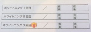 東京のホワイトニング専門歯科のプレゼント情報