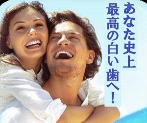 東京のホワイトニング専門歯科の最強のホワイトニング