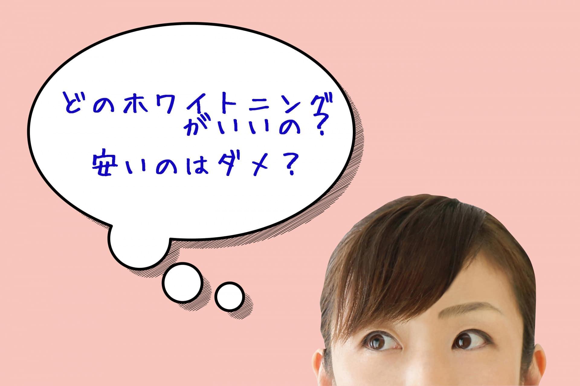 東京のホワイトニングはどこがいい?