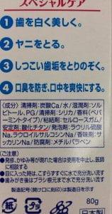 歯磨き粉の成分1