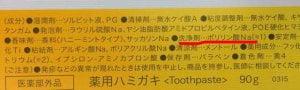 東京のホワイトニング専門歯科が教える歯磨き粉成分