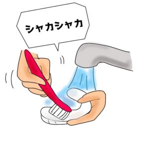 ホワイトニングトレーを良く洗う