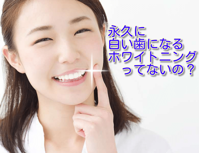 一回で白い歯になるホワイトニング
