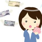 お金の節約をする人