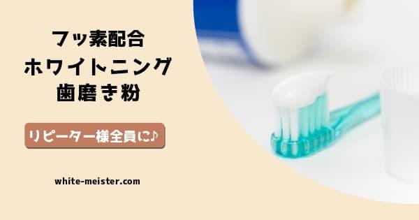 フッ素配合ホワイトニング歯磨き粉