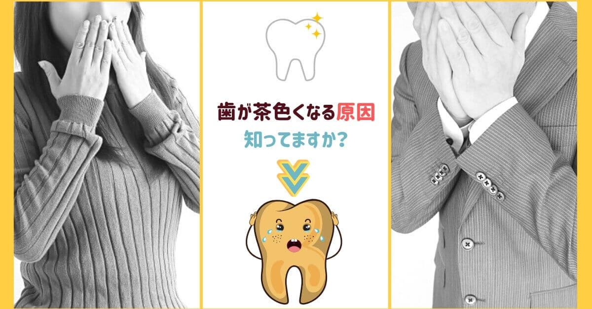 歯が茶色くなる原因