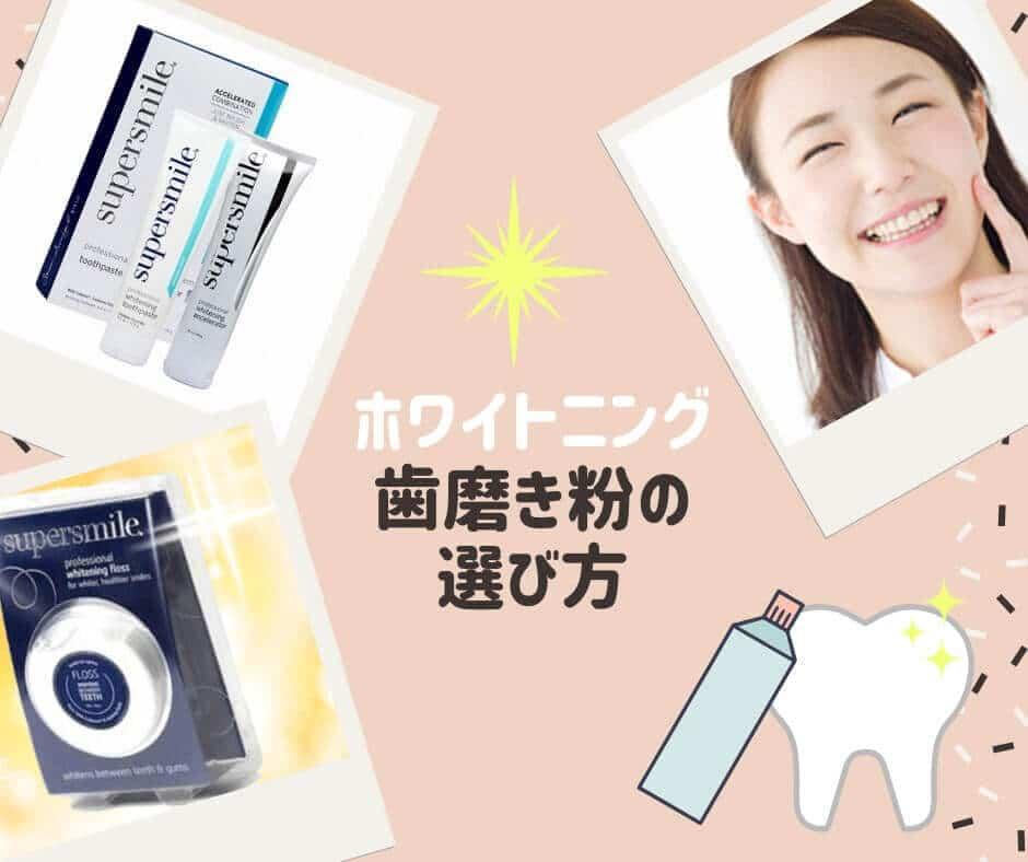 ホワイトニング歯磨き粉の 選び方