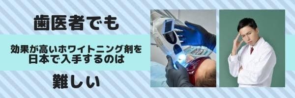 歯医者でも効果が高いホワイトニング剤の入手は難しい
