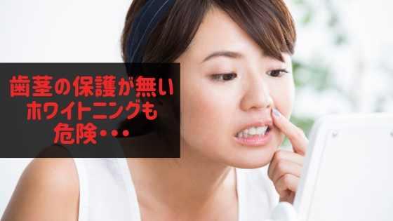 歯茎の保護が無いホワイトニングも危険