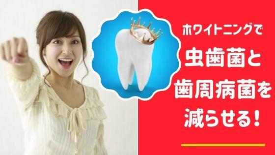 ホワイトニングで虫歯菌と歯周病菌を減らせる!