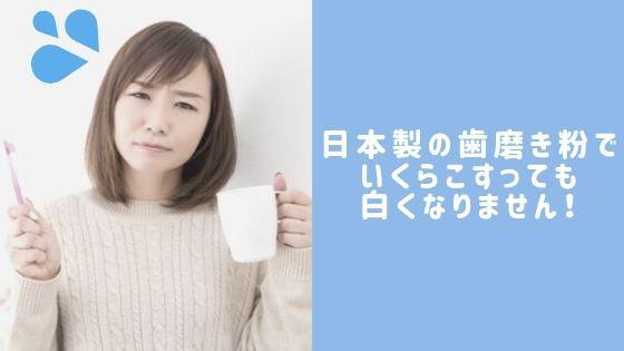 日本製の歯磨き粉でいくらこすっても白くなりません