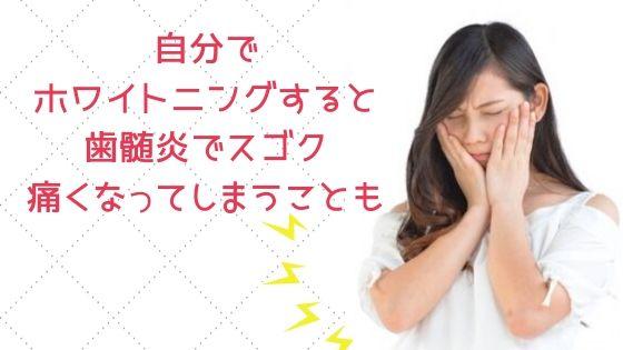 自分でホワイトニングすると 歯髄炎でスゴク痛くなってしまうことも