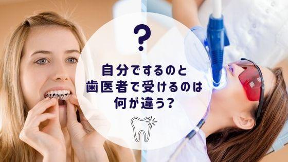 自分でするのと歯医者でするのは何が違う?