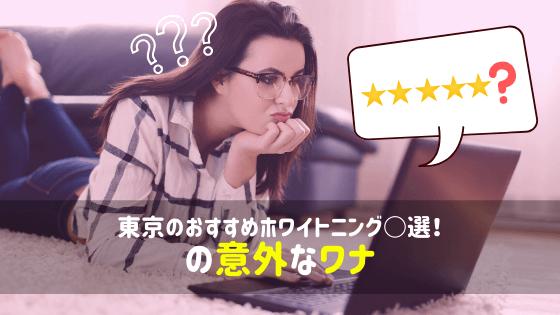 おすすめホワイトニング○選!の意外な罠