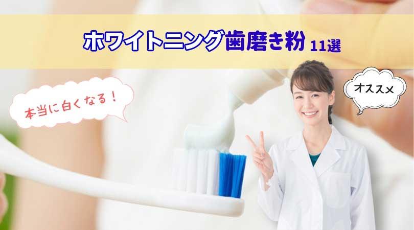 本当に白くなる!ホワイトニング歯磨き粉11選