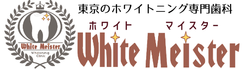 【東京のホワイトニング】ホワイトマイスター