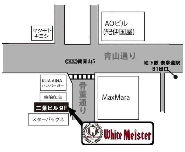 表参道駅からホワイトマイスターへの地図