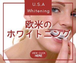 アメリカのホワイトニング