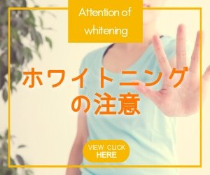 ホワイトニング時の注意