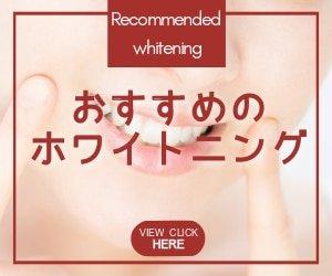 おすすめのホワイトニング