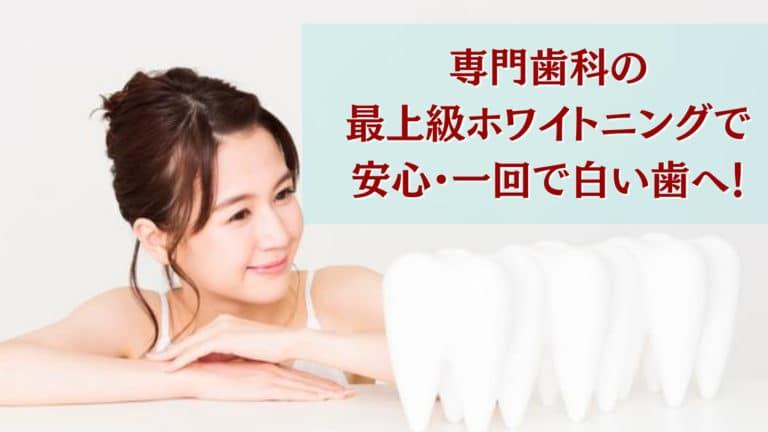 専門歯科の最上級ホワイトニング