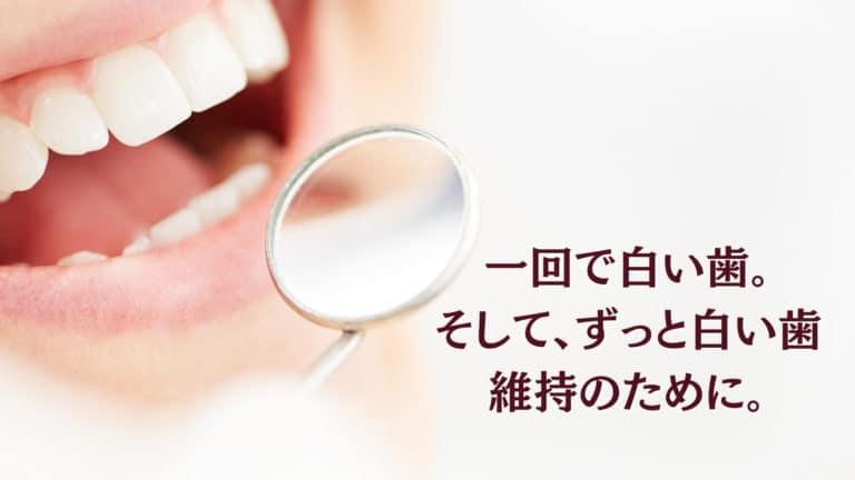 ずっと白い歯維持