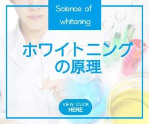 ホワイトニングの原理