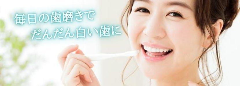 スーパースマイルホワイトニング歯磨き粉ラインナップ