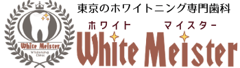 東京のホワイトニング専門歯科ホワイトマイスター