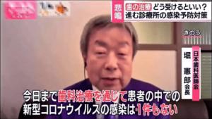 日本歯科医師会会長の説明