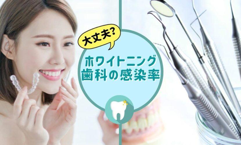 ホワイトニング歯科の感染率