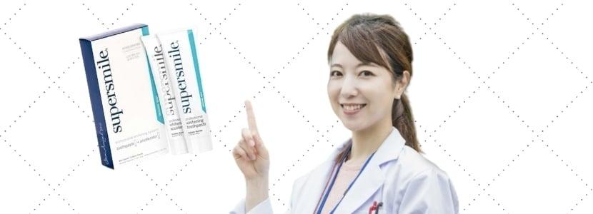 歯医者がおすすめのホワイトニング歯磨き粉