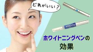 【歯医者が実証】ホワイトニングペンの効果