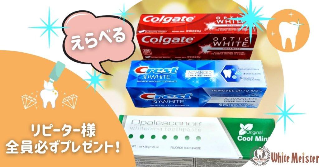 リピーター様必ずもらえるホワイトニング歯磨き粉プレゼント