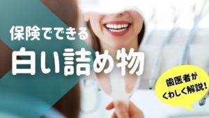 【ホワイトニング後がおすすめ】保険でできる白い詰め物を歯医者が解説!