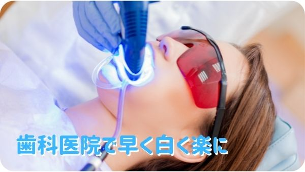 歯科医院で早く楽に白く